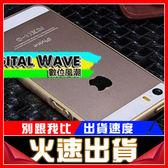 [24hr-現貨快出] 海馬扣 金屬邊框 蘋果 iphone5s se 帶按鍵 極光 超薄 圓弧形 雙色 海馬扣