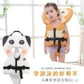 兒童浮力泳衣背心救生衣3-6歲德國男女童游泳衣裝備寶寶學習訓練「千千女鞋」