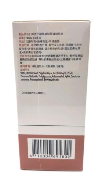 TKLAB 10%杏仁酸健康肌煥膚精華液 100ml