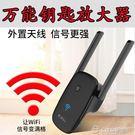 wifi信號放大增強中繼器擴大家用無線網絡接收防蹭偷解密碼神器  ciyo黛雅