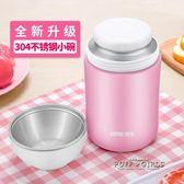 燜燒壺杯不銹鋼保溫便當飯盒成人兒童學生悶燒罐飯桶750ML