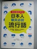 【書寶二手書T4/語言學習_NAF】日本人聊天必說流行語修訂版_Aikoberry/菅原朋子/平松晉之介
