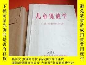 二手書博民逛書店罕見兒童保健學(手抄刻印版)Y349079 出版1989