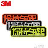車貼 3M保持車距轎跑汽車反光貼車貼紙劃痕警示防追尾個性創意汽車改裝 俏女孩