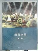 【書寶二手書T5/設計_QIW】商業空間_世界翻譯社
