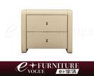 『 e+傢俱 』BB19 萊斯 Les 現代時尚 高質感皮質設計 雙抽屜 床頭櫃 | 收納櫃