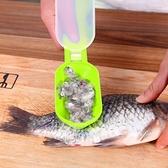 【GF362】殺魚器B12 魚鱗刨刀 去除魚鱗刮刀 去鱗刨 切果刀 刨刀 EZGO商城