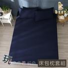 【BEST寢飾】經典素色床包枕套組 深海藍 單人 雙人 加大 特大 均價 日式無印 柔絲棉 台灣製