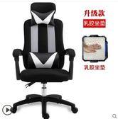 辦公椅電腦椅家用可躺人體工學座椅電競椅升降網布職員轉椅JD 玩趣3C