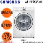 【SAMSUNG三星】14KG變頻洗脫滾筒洗衣機 WF14F5K3AVW