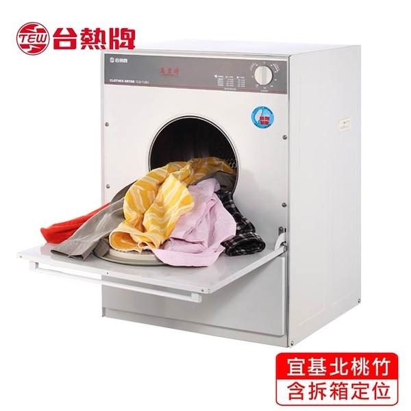 ※預購※北部地區限定台熱牌萬里晴乾衣機TCD-7.0RJ(附樓層配送定位服務含舊機回收)
