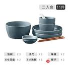 【免運】陶瓷碗組 北歐風格碗筷盤組合網紅...
