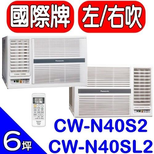 《全省含標準安裝》國際牌【CW-N40S2/CW-N40SL2】窗型冷氣