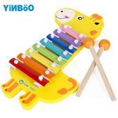 藝貝 兒童敲琴 打擊樂器8音手敲木琴 音樂早教木制益智兒童玩具琴 生活樂事館