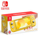 【預購NS 主機】任天堂 Nintendo Switch Lite 主機 台灣公司貨 (黃色)