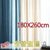 窗紗梵語時尚穿管窗簾 免費修改高度 寬180X高260cm臺灣加工【微笑城堡】