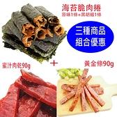 海苔脆肉捲+黃金條+蜜汁肉乾 三種明星商品組合優惠價 【甜園】