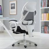電腦椅 家用辦公椅人體工學椅網布轉椅擱腳老板椅子職員椅【七夕情人節限時八折】