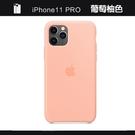 Apple iPhone 11 Pro Max 原廠矽膠護套 iPhone 11 Pro Max 原廠保護殼【葡萄柚色】 美國水貨 原廠盒裝