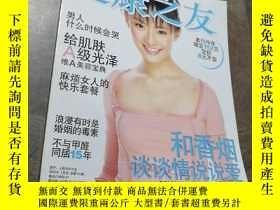 二手書博民逛書店健康之友2003年3月號罕見孫儷Y403679