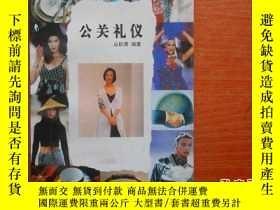 二手書博民逛書店罕見公關禮儀23429 叢杭青 東方nag出版社 出版1995
