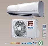 *~新家電錧~*【SAMPO聲寶 AM-PC63DC1/AU-PC63DC1】變頻冷暖空調~包含標準安裝