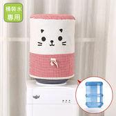 [輸入yahoo5再折!]日式棉麻貓咪 桶裝水防塵罩 (不挑色) PTU9234J