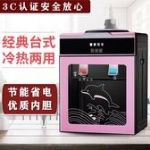 飲水機家用飲水機台式小型可制冷制熱迷你型冷熱兩用即熱式飲水機