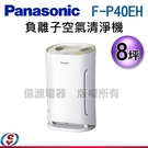 【信源】) 8坪【Panasonic國際牌 負離子空氣清淨機】F-P40EH/FP40EH