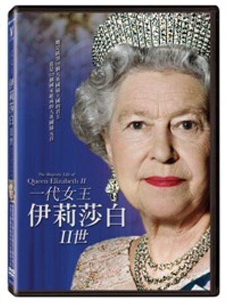 【停看聽音響唱片】【DVD】一代女王: 伊莉莎白二世