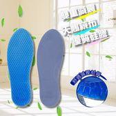 鞋墊【IAA006】蜂巢矽膠減震[運動鞋墊(男女款) 吸汗 防臭 透氣 減震休閒/運動/ 隨意剪裁 123ok
