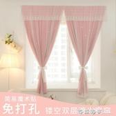 魔術貼窗簾網紅款公主風出租房免打孔簡易安裝遮光粘貼小窗戶窗簾 西城故事