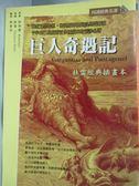 【書寶二手書T1/翻譯小說_HJG】巨人奇遇記:法國十六世紀的諷刺巨作_郭素芳