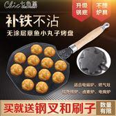 鑄鐵章魚小丸子機鍋蝦扯蛋燒烤盤烤鳥蛋工具不粘家用烤鵪鶉蛋模具「Chic七色堇」