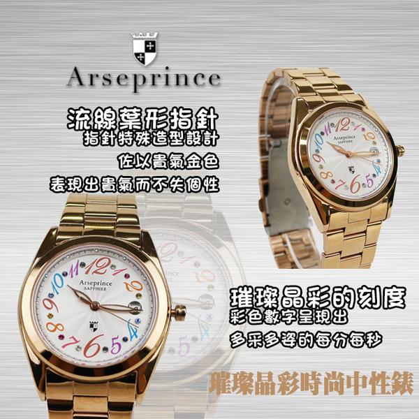 【Arseprince】璀璨晶彩時尚中性錶-金色
