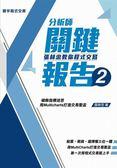 分析師關鍵報告(2):張林忠教你程式交易