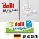 德國 DALLI 洗衣肥皂 125gx3入組 抗敏感洗衣皂 潔衣皂【YES 美妝】