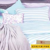 HOLA 超涼感抗菌針織緹花床被組 線條 藍 雙人