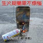 【JIS】K005 不銹鋼加厚摺疊生火器 附收納袋 生火爐 起火師 點炭爐 起火器 點炭器