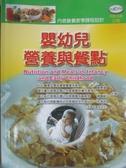 【書寶二手書T7/保健_QNN】嬰幼兒營養與餐點(三版)(含光碟)_朱珊妮、楊麗齡、楊素卿/合