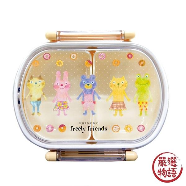 【日本製】【Rub a dub dub】可愛動物午餐便當盒 白色(一組:2個) SD-9188 - Rubadubdub