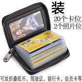 女士銀行卡包女信用卡包男多卡位透明卡夾包小卡套 SUPER SALE 快速出貨