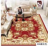 歐式大地毯客廳沙發茶幾墊子房間臥室滿鋪家用現代簡約可愛機手洗 【熱賣新品】 XL