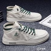 2020新款男鞋夏季透氣潮鞋高筒帆布休閒板鞋韓版百搭中幫男士 【快速出貨】