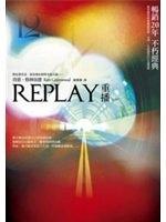 二手書博民逛書店 《REPLAY重播》 R2Y ISBN:9866369374│肯恩.格林伍德