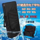 電子琴包通用電子琴包61鍵加厚海綿 琴包琴袋 可背加大防水電子琴包