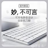 小鍵盤 英菲克可充電無線鍵盤台式筆記本外接電腦家用辦公商務鍵盤靜音無聲輕薄便攜游戲 夢藝
