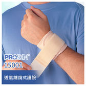 ProSkin 腕關節護套(ONE SIZE/15001)【杏一】