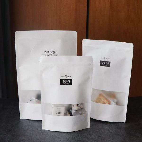 【20個裝】DIY烘焙手工餅乾糖果包裝牛皮紙袋自立【奇趣小屋】