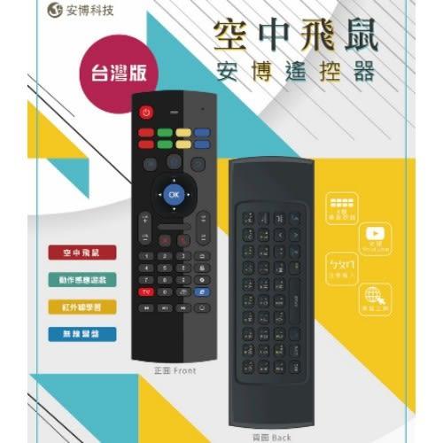 《快速出貨》安博盒子X950專屬體感遙控器 UB-KEY
